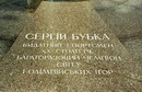 Donetsk. Inscription in Ukrainian on monument Bubka, Donetsk Region, Monuments