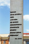 Donetsk. Lenin's dictum on obelisk at monument to leader of world proletariat, Donetsk Region, Lenin's Monuments