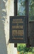 Kramatorsk. Sign on monument to soldiers of Afghan, Donetsk Region, Monuments