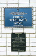 Kramatorsk. Sign of Holy Trinity church, Donetsk Region, Churches