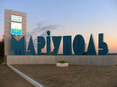 Mariupol. City sign, Donetsk Region, Cities