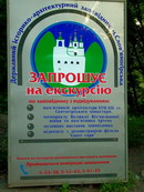Park Sviati Gory. Excursion ads of park, Donetsk Region, National Natural Parks