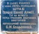 Andrushivka. Memory of First Cavalry Army, Zhytomyr Region, Country Estates