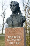 Malyn. Bust underground fighter Nina Sosnina, Zhytomyr Region, Monuments