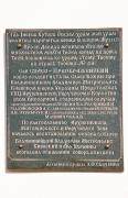 Ovruch. Memorial plaque Transfiguration Cathedral, Zhytomyr Region, Churches