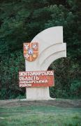 Roadside sign on highway Shepetivka-Zhytomyr, Zhytomyr Region, Roads