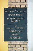 Beregove. Plaque Beregove prosecution, Zakarpattia Region, Civic Architecture
