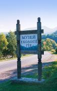 Carpathian Reserve. Signs of museum, Zakarpattia Region, Museums
