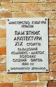 Vasylivka. Security label of East wing, Zaporizhzhia Region, Country Estates