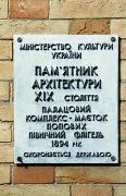 Vasylivka. Security plate North wing, Zaporizhzhia Region, Country Estates