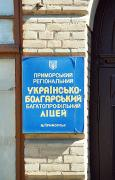 Prymorsk. Signs of Ukrainian-Bulgarian lyceum, Zaporizhzhia Region, Civic Architecture